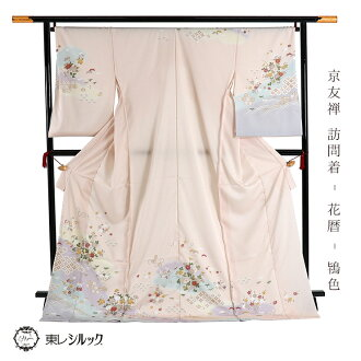 For a limited time; up to 2,020 yen OFF coupon order east レシルック visiting dress - floral calendar (pale pink)! - Lined kimono Kyoto yuzen washable kimono young girl-colored Shippo pine autumn flowers flower one piece of article east レシルック graduation cerem