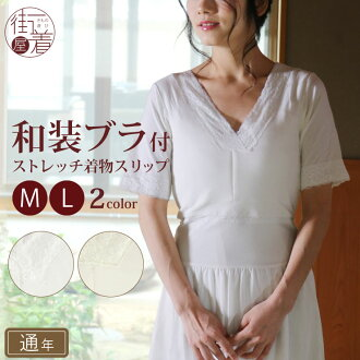 Under after SALE holding! It is a length dress functionality raw thread stretch off-white lemon yellow sum bra for prevention sweat perspiration fast-dry five minutes electrostatic in bra-slip Kazuhiro combined use sum + ぶらすりっぷ M L inner underwear Toray