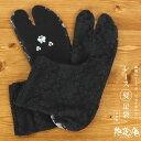 3点で8%OFFクーポン配布中!「撫松庵」夏足袋(たび) - レース足袋(黒/103-374-001-88) - ◆サイズ:22・23・24cm…