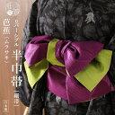 父の日SALE開催中!細帯(半巾帯)「撫松庵」 - 芭蕉(ムラサキ/107-302-103-65) - 紫 パープル 黄緑 グリーン ビビット …