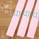 まとめ買いがお得クーポン配布中!日本製 ウールモス腰紐(3本セット/ピンク色)こし紐 腰ひも こしひも 無地 着付け小物 着付小物 和装小物 着物 長襦袢 襦袢 浴衣 セット 便利グッズ シンプル ウ