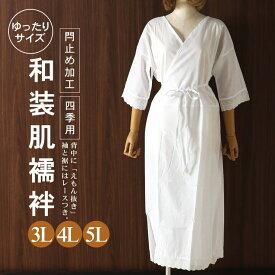 [ゆったりサイズ] 和装下着スリップ ( 3L 4L 5L ) 肌襦袢 ワンピースタイプ 着物スリップ 肌着 スリップ 和装肌着 成人式 振袖 浴衣 礼装 和装 着物 フォーマル カジュアル 大きいサイズ ワンピース 裾よけ 女性 レディース 下着 S M L LL ネコポス