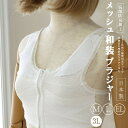 まとめ買いがお得クーポン配布中![ 夏向け ]日本製 メッシュ 和装ブラジャー(ホワイト/3L) 和装ブラ フロントファス…