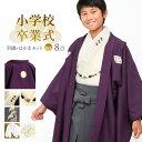 まとめ買いがお得クーポン配布中!小学校卒業式 男の子・羽織はかまセット - 菱形七宝に三日月(羽織:パープル 着物…