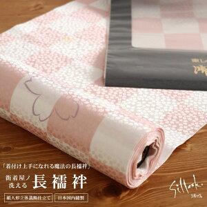 「東レシルック長襦袢」市松桜(ピンク)立体裁断縫製 紙人形仕立て 洗える長襦袢 単衣・袷 反物単品/フルオーダー 別誂え 単衣袖 無双袖 ハイテクミシン仕立て 半衿 衿芯 腰ひも 衣紋抜き