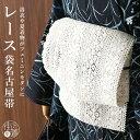 [ 2021年 再入荷 ] 袋なごや帯 レース(オフ白/100-306-102-03)ホワイト 夏 単衣帯 名古屋帯 袋名古屋帯 袋なごや帯 …