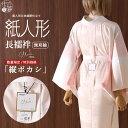 [数量限定/復刻!] 長襦袢 洗える 東レシルック 紙人形 たてぼかし 無双袖 袖無双 ピンク 日本製 仕立て上がり 立体裁…