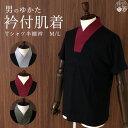 男性用 ゆかた衿付肌着(全3色/M・L) Tシャツ襦袢 男の襦袢 メンズ 肌着 半袖 洗える 半襦袢 和装 着物 浴衣 作務衣 下…