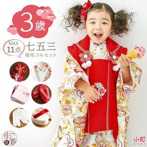 [ 2021年新作 ] 七五三 被布セット 3歳 女児 貝桶にねじり梅 着物 水色 被布 赤 三つ身着物 女の子 被布コート 753 フルセット 七五三セット 子供用 こども キッズ 着物セット お祝い着 祝着 購入