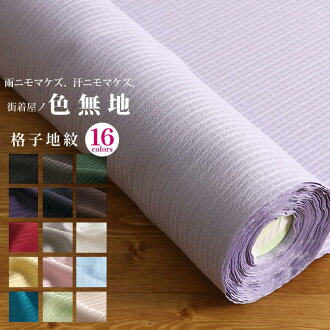 East Les material used street clothes shop original tailoring up washable color solid kimono ( 袷 ) lattice jimon wakakusa and M-L size T. S. system sewing wedding wedding reception stands for dress condolence OK graduation ceremony entrance ceremony tea