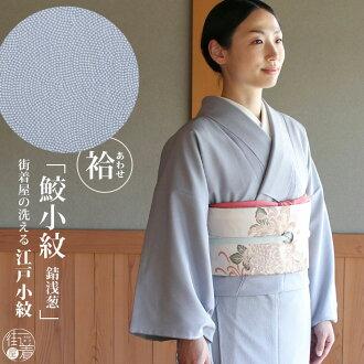 "Under coupon distribution advantageous a bulk buying! ""Rain ニモマケズ, sweat ニモマケズ."" Product made in Edo-dyed clothe [lined kimono fine sharkskin pattern (rust light blue M/L size)] Japan washable kimono Toray material newly made プレタ kimono wedding ceremony"