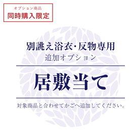 マラソン限定クーポン配布中!【別誂え・反物専用オプション】 - 居敷当て加工 - [フルオーダー/反物] 浴衣