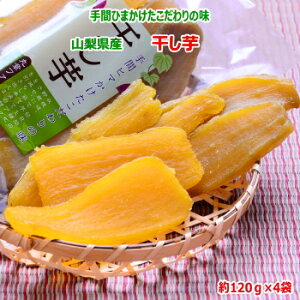 山梨県産丸章ファーム干し芋(紅はるか)120g×4袋入 約480g