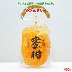サンヨー堂 みかんゼリー 1袋国産ゼリー ミカン みかん オレンジ