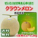 【送料無料】静岡県産 クラウンメロン1玉 約1.2〜1.3kg