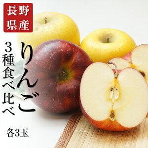 長野県産 りんご 食べ比べ シナノスイート シナノゴールド 秋映 各3玉 ギフト 贈り物 プレゼント 出産祝い フルーツギフト