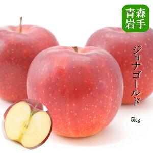 【送料無料】青森県産 ジョナゴールド14〜18玉 約5kgジョナゴールド 高糖度 ジョナゴールド 贈答用 ジョナゴールド 5kg りんご 5kg 送料無料 リンゴ 青森産 りんご 林檎