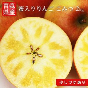【送料無料】青森県産 りんご こみつ(少し訳あり) 6〜13玉 約2kg蜜入りりんご 蜜入り林檎 蜜入りリンゴ 蜜入り 蜜りんご こみつ こうとく 高徳りんご 高徳林檎 リンゴ 林檎