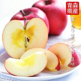 【送料無料】青森県産 蜜入りサンふじ10〜11玉 約3kgサンふじリンゴ 3kg りんご 蜜入り りんご 3kg 蜜入りりんご サンふじりんご 蜜入りリンゴ サンふじ 3kg 送料無料 リンゴ 青森産 りんご