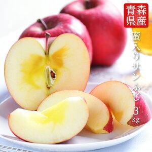 送料無料 青森県産 蜜入りサンふじ 9-11玉 約3kg サンふじリンゴ 3kg りんご 蜜入り りんご 3kg 蜜入りりんご サンふじりんご 蜜入りリンゴ サンふじ 3kg 送料無料 リンゴ 青森産 りんご 【12月上