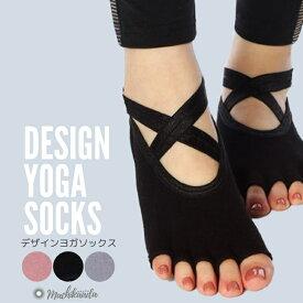 ヨガ ソックス クロスデザイン 3カラー かわいい 滑り止め 5本指 靴下 ヨガウェア hot yoga socks ピラティス ホットヨガ ウェア くつした レディース ジム ストレッチ かっこいい シンプル 人気 おすすめ おしゃれ 無料ラッピング