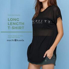 トップス Tシャツ ロング丈 丈長 着丈長め フィットネスウェア ヨガウェア ヨガウエア ヒップホップ ダンスウェア ズンバ zumba メッシュ素材 黒 透け感 おしゃれ かわいい 送料無料