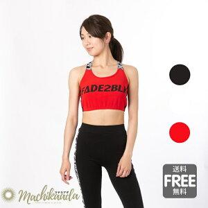ブラトップ 3色 フリーサイズ ダンス ヒップホップ ダンスウェア ダンス衣装 カップ付 パット入 フィットネスウェア ヨガ ヨガウェア おしゃれ かわいい 送料無料