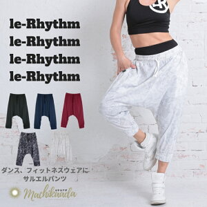 サルエルパンツ le-Rhythm リアリズム スウェットパンツ レディース ダンス ヒップホップ 衣装 人気 3サイズ 無地 ブラック 黒 ネイビー 紺 レッド 赤 柄物 速乾 ポケット付 フィットネス ウェア