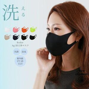 【chamarシャーマル】布マスク花粉 防寒 防塵 洗えるマスク 伸縮性あり 繰り返し 洗える 紫外線 蒸れない 粉症対策 マスク 繰り返し使用可能 ピッタリッチ PM2.5+抗菌 花粉対策 布 ホワイトマ