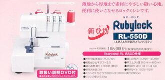 接受有toyo 1條針3部線差動的誇大的鎖頭縫紉機紅寶石鎖頭RL-550D(Rubylock)kuzu,禮物從屬于!