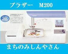 【ミシン】【送料無料】ブラザー コンピューター刺繍ミシン M200 豪華セット!【smtb-MS】【RCP】