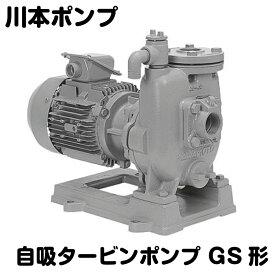 川本ポンプGS3-406CE0.75自吸タービンポンプ三相200V 0.75kW 60Hz