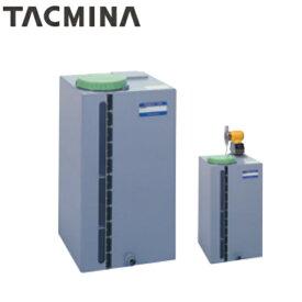 タクミナ PVC-300-P-E ケミカルタンク