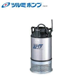 ツルミポンプ 100AB2.4 三相200V 50Hz 水中プロペラポンプ