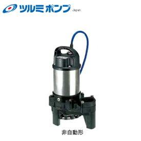 ツルミポンプ 50TM2.4S 単相100V 60Hz 海水用 水中チタンポンプ