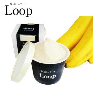 お歳暮 お返し ギフト スイーツ そんなバナナ6個入 桜山ジェラートLoop バナナ アイス sonna bananak 専門店のプレミアムアイス