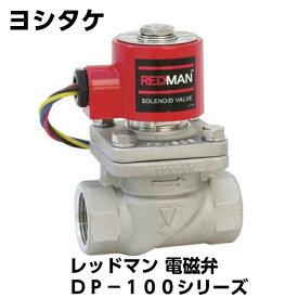 ヨシタケ 電磁弁 DP-100-40レッドマン ステンレス鋼
