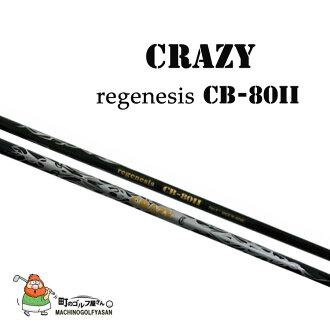 CRAZY crazy regenesis CB-80 II shaft Flex (S, SX, X)