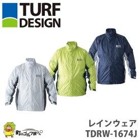 【2018年モデル】 TURF DESIGN ターフデザイン レインウェア TDRW-1674J M//L/O 全3色 耐水圧10,000 朝日ゴルフ [ RAIN WEAR ]【18ss】