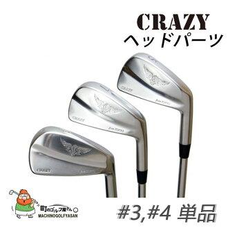 發瘋CRZ-MUSCLE IRON單物品鐵桿(#3,#4)腦袋零件CRAZY Iron Head Parts