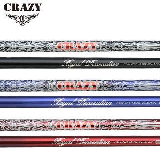 瘋狂瘋狂皇家裝飾軸 Flex (L,R3,R2、 R、 SR、 S,SX,X XX)