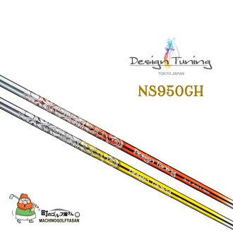 设计优化 N.S.PRO 950GH 铁轴设计优化铁轴
