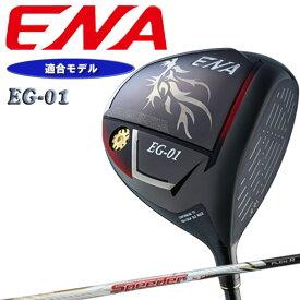 新登場 エナゴルフ EG-01 ドライバー 10.5度 2021年 最新 SLEルール適合モデル イージー01 Speeder EG-01専用シャフト シニア 男性用 ENA GOLF Driver 20wn