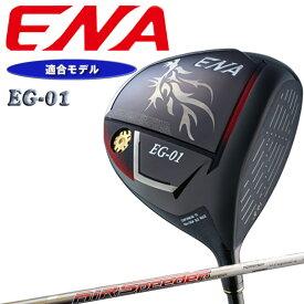 エナゴルフ EG-01 ドライバー 10.5度 2021年 最新 SLEルール適合モデル イージー01 FUJIKURA AIR Speeder(R)シャフト シニア 男性用 ENA GOLF Driver 20wn