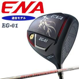 エナゴルフ EG-01 ドライバー 10.5度 2021年 SLEルール適合モデル イージー01 FUJIKURA AIR Speeder Plus(R)シャフト シニア 男性用 ENA GOLF Driver 20wn