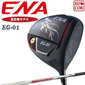新登場 エナゴルフ EG-01 高反発 ドライバー 2021年 最新モデル イージー01 FIJIKURA Speeder EG-01専用シャフト シニア 男性用 ENA GOLF Hi-COR Driver 20at