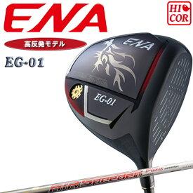 エナゴルフ EG-01 高反発 ドライバー 2021年 最新モデル イージー01 FUJIKURA AIR Speeder Plus(R)シャフト シニア 男性用 ENA GOLF Hi-COR Driver 20at