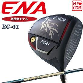 エナゴルフ EG-01 高反発 ドライバー 2021年 最新モデル イージー01 FUJIKURA ZERO Speeder(R)シャフト シニア 男性用 ENA GOLF Hi-COR Driver 20at