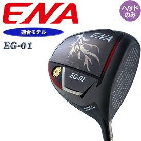 新登場 2021年 最新モデル エナゴルフ EG-01 ドライバー用ヘッドパーツ 11.5度 SLEルール適合 ヘッドのみ イージー01 シニア ENA GOLF Driver Head only 20at