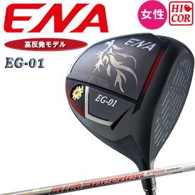 エナゴルフ EG-01 高反発 レディース ドライバー 11.5度 2021年モデル イージー01 AIR Speeder Plus(L)シャフト 女性用 ENA GOLF women's Hi-COR Driver 20at